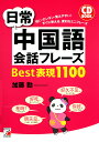 日常中国語会話フレーズBest表現1100 [ 加藤勤 ]