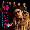 俺でいいのかい 〜港カヲル、歌いすぎる〜 (初回限定盤 CD+DVD) [ 港カヲル ]