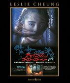 チャイニーズ・ゴースト・ストーリー【Blu-ray】 [ レスリー・チャン ]