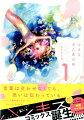 小さなお人魚日和(1)