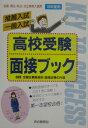 高校受験面接ブック(〔16年度用〕)