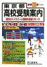 東京都高校受験案内(平成23年度入試用)