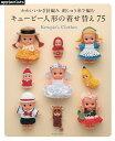 かわいいかぎ針編み刺しゅう糸で編むキューピー人形の着せ替え75 (Asahi Original)