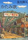 かたみ歌 (新潮文庫) [ 朱川湊人 ]