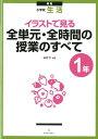 イラストで見る全単元 全時間の授業のすべて(1年)新版 小学校生活 田村学