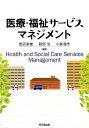 医療・福祉サービスマネジメント [ 渡辺孝雄 ]