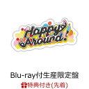 【連動購入特典対象+先着特典】Happy Music♪【Blu-ray付生産限定盤】 (収納BOX+特製A3クリアポスター) [ Happy Around! ]