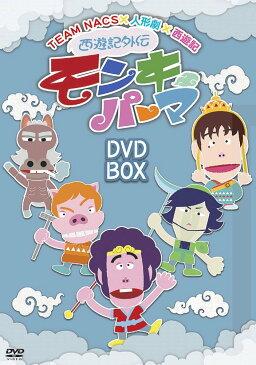 西遊記外伝 モンキーパーマ DVD-BOX [ TEAM NACS ]