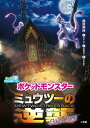 ポケットモンスター ミュウツーの逆襲 EVOLUTION 大人気アニメストーリー (創作児童