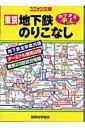 東京地下鉄のりこなし