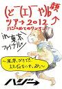 (ど ̄(エ) ̄や)b 顔ツア→ 2012 [ ハジ→ ]...