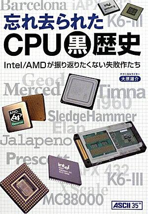忘れ去られたCPU黒歴史 Intel/AMDが振り返りたくない失敗作たち [ 大原雄介 ]
