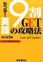 センター英語9割GETの攻略法改訂第5版 [ 山下良徳 ]
