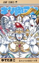 キン肉マン 56 (ジャンプコミックス) [ ゆでたまご ]