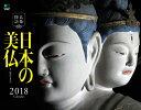 仏像探訪日本の美仏カレンダー(2018) ([カレンダー])