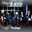 妄想日記(通常盤B CD+DVD) [ DaizyStripper ]