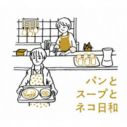 WOWOW連続ドラマW パンとスープとネコ日和 オリジナル・サウンドトラック [ 金子隆博 ]