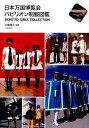 日本万国博覧会パビリオン制服図鑑 EXPO'70 GIRLS COLLECTION (らんぷの本) [ 大橋博之 ]