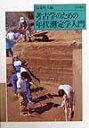 考古学のための年...