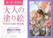 大人の塗り絵POSTCARD BOOK(庭の花の妖精編)
