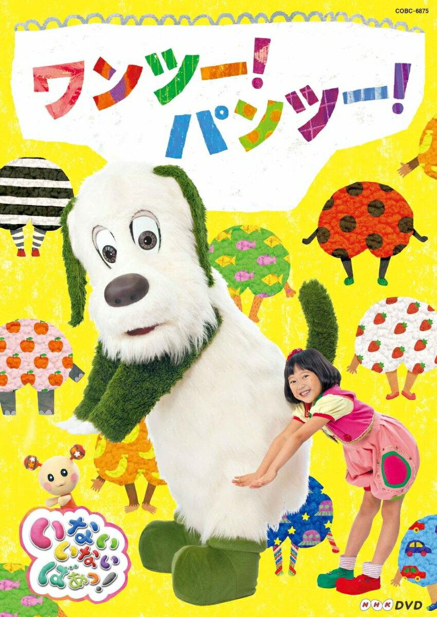いないいないばあっ! ワンツー!パンツー! (DVD) [ (キッズ) ]...:book:17759380