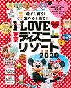 I LOVE 東京ディズニーリゾート 2020 (My Tokyo Disney Resort) [ ディズニーファン編集部 ]