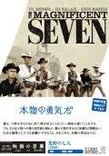 荒野の七人<2枚組>【初回生産限定】
