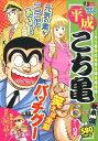 平成こち亀6年(7〜12月) (集英社ジャンプリミックス) ...