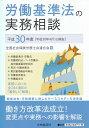 労働基準法の実務相談〈平成30年度〉