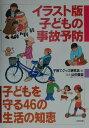 イラスト版子どもの事故予防 子どもを守る46の生活の知恵 [ 子育てグッズ研究会 ]
