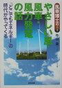 風車博士のやさしい風・風車・風力発電の話