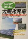 【送料無料】わが家ではじめる太陽光発電