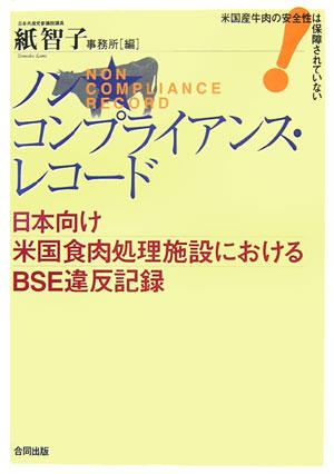 ノンコンプライアンス・レコ-ド 日本向け米国食肉処理施設におけるBSE違反記録 [ 紙智子事務所 ]