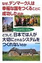 なぜ、デンマーク人は幸福な国をつくることに成功したのかどうして、日本では人が大切