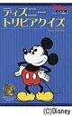 ディズニートリビアクイズ Disney Fan編集部