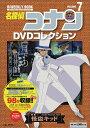 名探偵コナンDVDコレクション(volume 7)