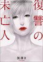 復讐の未亡人 (アクションコミックス) [ 黒澤R ]