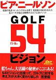 GOLF 54ビジョン [ ピア・ニ-ルソン ]