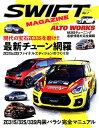 SWIFT Magazine(vol.7) スズキ・スイフトユーザーのための最新カスタム情報誌 (