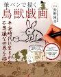 筆ペンで描く鳥獣戯画 [ 森松輝夫 ]