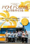 地球の歩き方リゾート(R 07 '15-16) ハワイバスの旅&レンタルサイクル