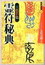 五色彩色霊符秘典 (実践講座) [ 大宮司朗 ]
