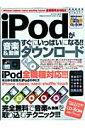 iPodがすぐにいっぱいになる!音楽&動画ダウンロード