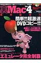 裏Mac(vol.4)