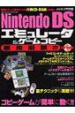 Nintendo DSエミュレータ&ゲームコピー