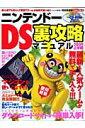 ニンテンドーDS裏攻略マニュアル(2009上半期)