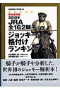 JRA全162騎手+αジョッキー格付けランキング(2010年)