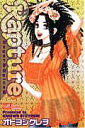 Rapture Suger & spice 6 (Cult comics) [ オトヨシクレヲ ]