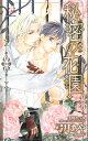 秘密の花園 (Cross novels) [ 弓月あや ]