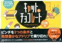 ひらめき型アドリブ発想カードゲームキャット&チョコレート(日常編)